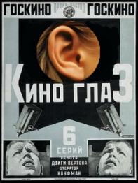 kino-ear